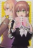 少女漫画主人公×ライバルさん(3) (ガンガンコミックス JOKER)