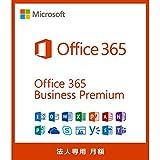 [法人専用] Office 365 Business Premium   月額版   購入後サポート付き   サブスクリプション (定期購入)