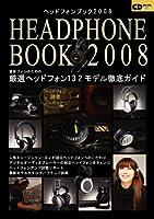 ヘッドフォンブック 2008―音楽ファンのための厳選ヘッドフォン132モデル徹底ガイド (2008) (CDジャーナルムック)