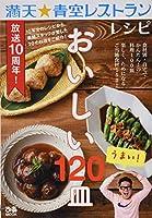 満天★青空レストランレシピ おいしい120皿 (ぴあMOOK)
