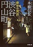 東京の異界 渋谷円山町 (新潮文庫)