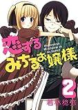 恋するみちるお嬢様 2巻 (デジタル版ガンガンコミックス)