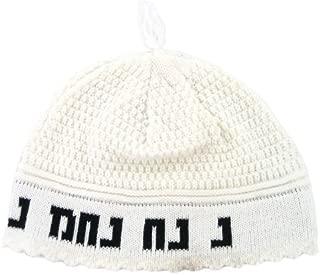 Art Judaica Na Nach Breslov White Knit Kippah