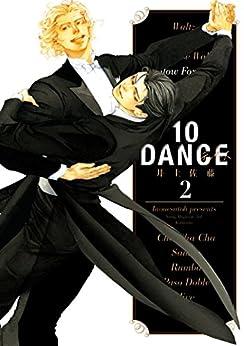 [井上佐藤]の10DANCE(2) (ヤングマガジンコミックス)