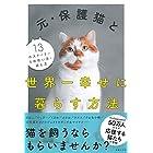 元・保護猫と世界一幸せに暮らす方法