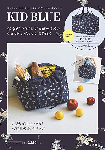 KID BLUE 保冷ができるレジカゴサイズのショッピングバッグ BOOK (宝島社ブランドブック)