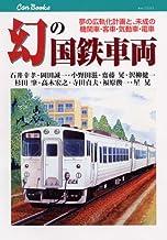幻の国鉄車両(JTBキャンブックス)