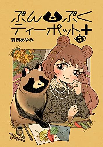 ぶんぶくティーポット+ 5巻 (LAZA COMICS) Kindle版