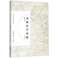 中国文学理论与批评丛书·文化诗学导论