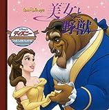 美女と野獣 (ディズニー・ゴールデン・コレクション (34))