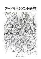 アートマネジメント研究 第12号 2011