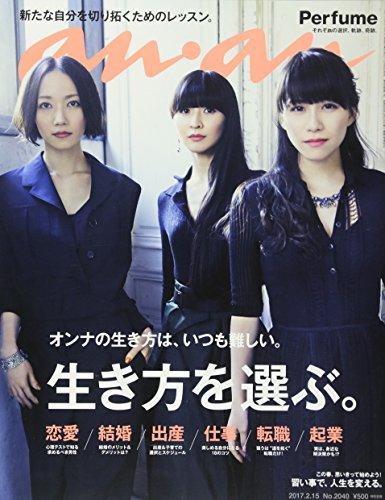 anan (アンアン) 2017/02/15[生き方を選ぶ]