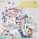 わたしの塗り絵BOOK どうぶつたちのFantasy Season
