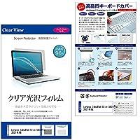 メディアカバーマーケット Lenovo IdeaPad Slim 560 Pro 2021年版 [16インチ(2560x1600)]機種で使える【シリコンキーボードカバー フリーカットタイプ と クリア光沢液晶保護フィルム のセット】