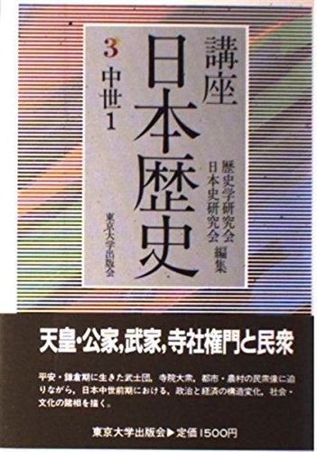 講座 日本歴史 (3)
