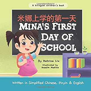 Mina's First Day of School (A bilingual children's book written in Simplified Chinese, Pinyin and English)