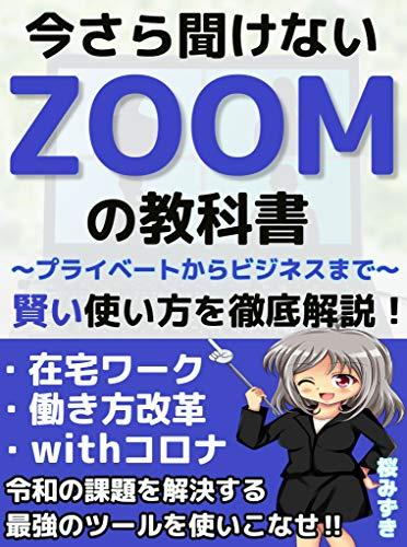 今さら聞けないZOOMの教科書:使い方を徹底解説!~プライベートからビジネスまで~【成功】【入門】【初心者】【副業】