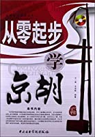 Learning from scratch jinghu - ( CD1 sheets comes with the book )(Chinese Edition)
