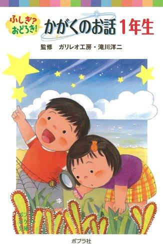 ふしぎ?おどろき!かがくのお話 1年生 (ポプラポケット文庫)