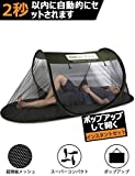 Dimples Excel Mosquito Net Pop Up Tent for Travel Camping Sleeping...