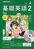 ラジオ 基礎英語2 CD付き 2018年4月号 [雑誌] (NHKテキスト)