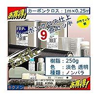 キクメン カーボン仕上用セット【ノンパラ樹脂】選べるカーボンクロス6サイズ (9点樹脂250g 【綾織】0.25m×1枚)