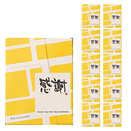長崎心泉堂 プチギフト 幸せの黄色いカステラ 個包装10個入り〔「感謝」メッセージシール付き〕