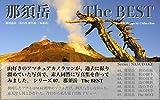 Nasudake The BEST 07 (Japanese Edition)