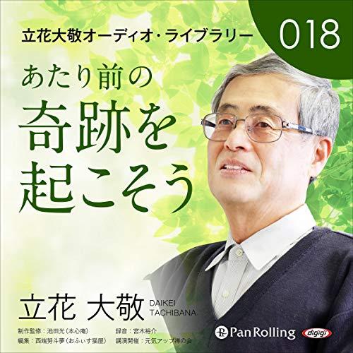 『立花大敬オーディオライブラリー18「あたり前の奇跡を起こそう」』のカバーアート