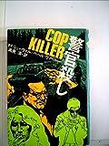 警官殺し (1978年)