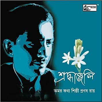 Shraddhanjali - Amar Katha Shilpi Pranab Roy