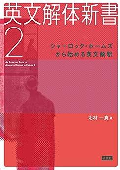 [北村 一真]の英文解体新書2 シャーロック・ホームズから始める英文解釈