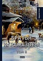 Братья Карамазовы II (Модное чт&#1)