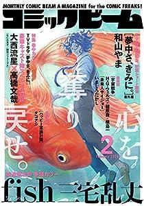 【電子版】月刊コミックビーム 5巻 表紙画像