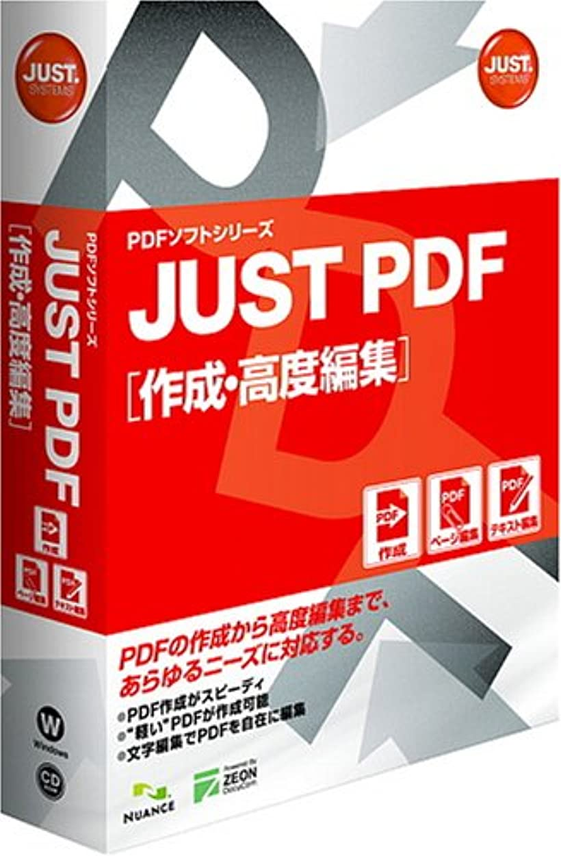 平凡咳産地JUST PDF [作成?高度編集]