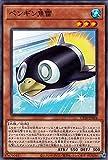 遊戯王カード ペンギン魚雷(ノーマルレア) COLLECTION PACK 2020(CP20)   コレクターズパック 2020 効果モンスター 水属性 水族 ノーマル レア