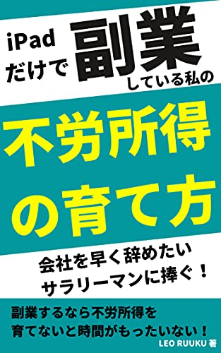 How to raise my unearned income which is a side job only on the iPad: Dedicated to office workers who want to quit the company early If you do a side job ... or you will waste time (Japanese Edition)