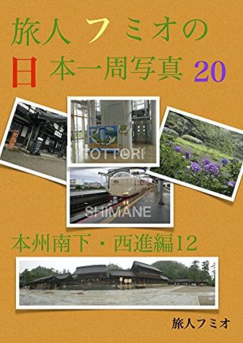 旅人フミオの日本一周写真集20-本州南下・西進編12