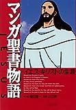 マンガ聖書物語 イエス・キリストの生涯 (フォレストブックス)