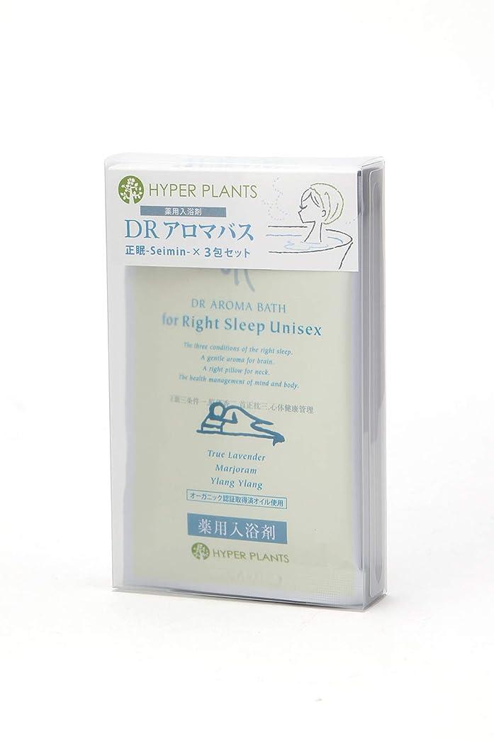 にもかかわらず優しさカビ医薬部外品 薬用入浴剤 ハイパープランツ DRアロマバス 正眠-Seimin- 3包セット