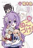 ぬこづけ! 16 (花とゆめCOMICS)