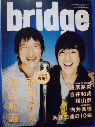 bridge (ブリッジ)2006年02月号 vol.47 ついに実現!桜井和寿(Mr.Children)×藤巻亮太(レミオロメン)