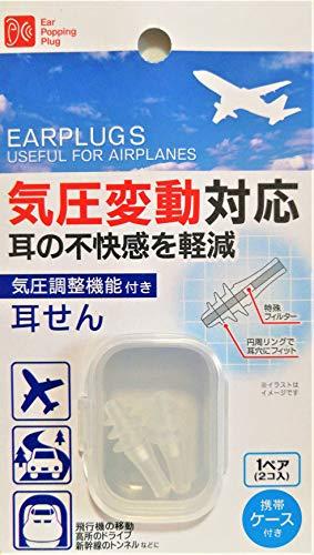 気圧調整機能付き耳せん EARPLUGS USEFUL FOR AIRPLANES
