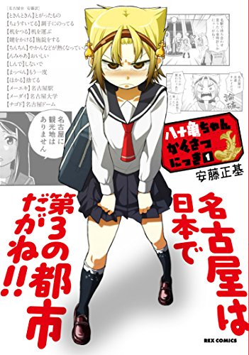 八十亀ちゃんかんさつにっき 1 (IDコミックス REXコミックス)
