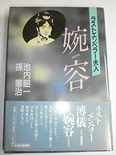 婉容(えんよう)―ラストエンペラー夫人