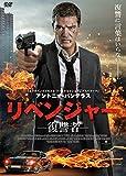 リベンジャー 復讐者[DVD]