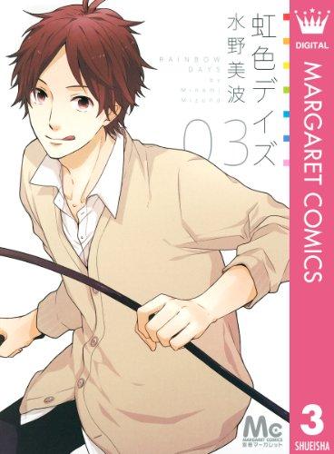 虹色デイズ 3 (マーガレットコミックスDIGITAL) - 水野美波