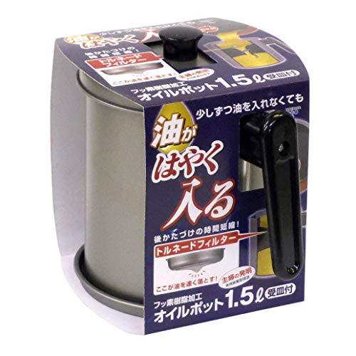 竹原製缶 オイル ポット フッ素加工 日本製 グレー 1.5L 受け皿付 油がはやく入る(主婦の発明) FO-T シルバー