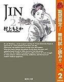 JIN―仁―【期間限定無料】 2 (ヤングジャンプコミックスDIGITAL)