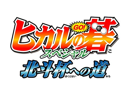 Chapter.2 ヒカルの碁スペシャル 北斗杯への道